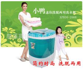 Máy giặt mini hàng đầu thế hệ mới Litte Duck XPB30 2008 có vắt, chế độ giặt tự động nhanh chóng và tiện dụng