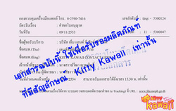 Ảnh số 42: giấy chứng nhận lens nhập khẩu hàn quốc - Giá: 230.000
