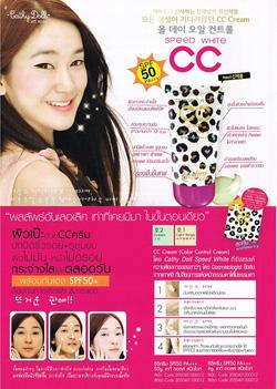 Ảnh số 31: Cathy Doll Speed White CC Cream SPF 50+++ - Giá: 125.000