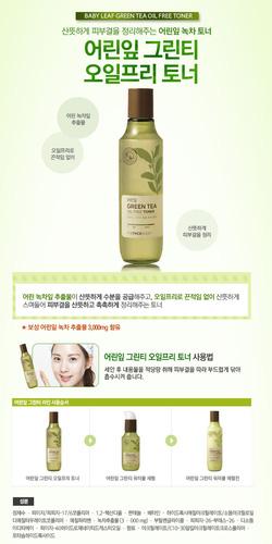 ?nh s? 84: NƯỚC HOA HỒNG BABY LEAF GREEN TEA OIL FREE TONER THE FACE SHOP(HÀNG CHÍNH HÃNG KOREA) - Giá: 175.000