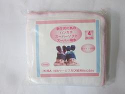 Ảnh số 21: Khăn sữa Nhật 4 lớp - Giá: 45.000