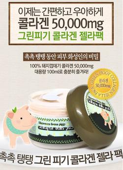 Ảnh số 10: Mặt nạ bì heo Elizavecca Green piggy collagen jella pack - Giá: 180.000