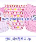 Bán buôn bán lẻ Áo váy và các phụ kiện cho các bé yêu hàng made in Korea.