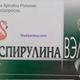 Khuyến mại Tảo biển Sprirulina của Nga 120v.