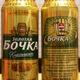 Bia Bochka 500ml Nga.