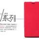 Ốp lưng Sony Xperia V, J, SP, L Nillkin sần, Bao Da Xperia Z, SP hiệu Nil.