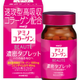 Meiji Amino Collagen Beauté, giúp giữ ẩm, duy trì sức sống của làn.