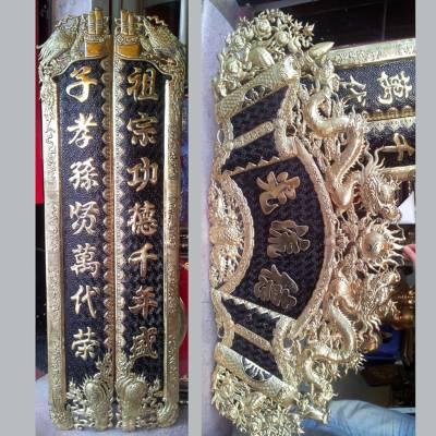 Hoành phi câu đối, cuốn thư song long chầu nguyệt 1m55 vàng