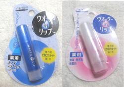Ảnh số 16: Dưỡng môi Shiseido - Giá: 1.000
